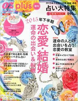 OZplus増刊 恋愛・結婚 運命の出会い&転機 2015年 08 月号