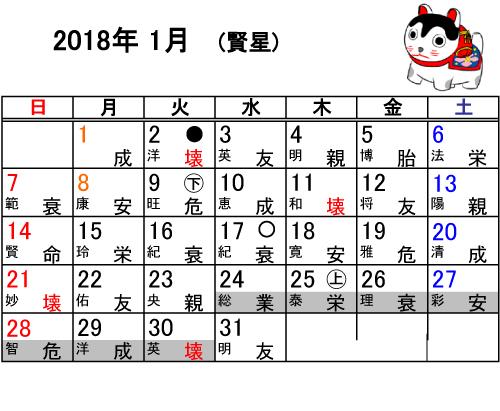 2018★賢★