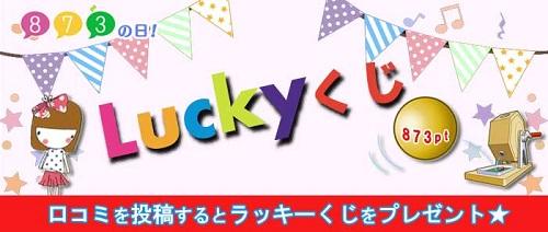 luckykuji