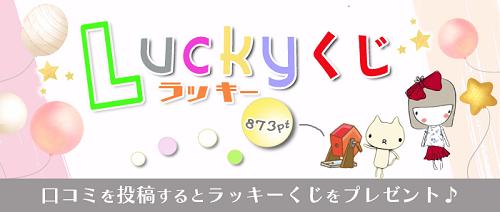 lucky2021